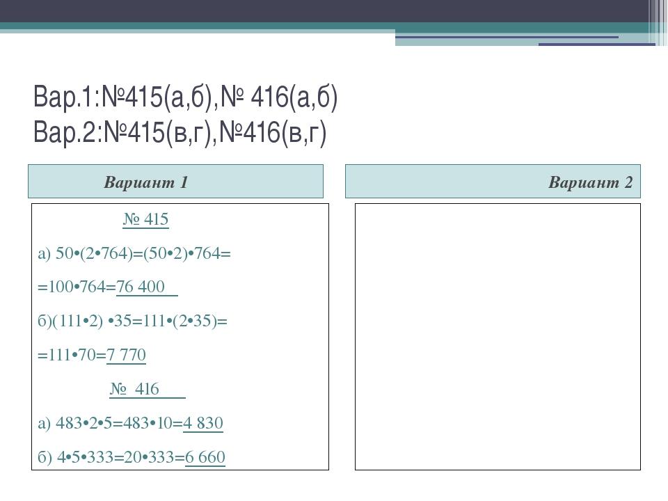 Вар.1:№415(а,б),№ 416(а,б) Вар.2:№415(в,г),№416(в,г) Вариант 1 Вариант 2 № 41...