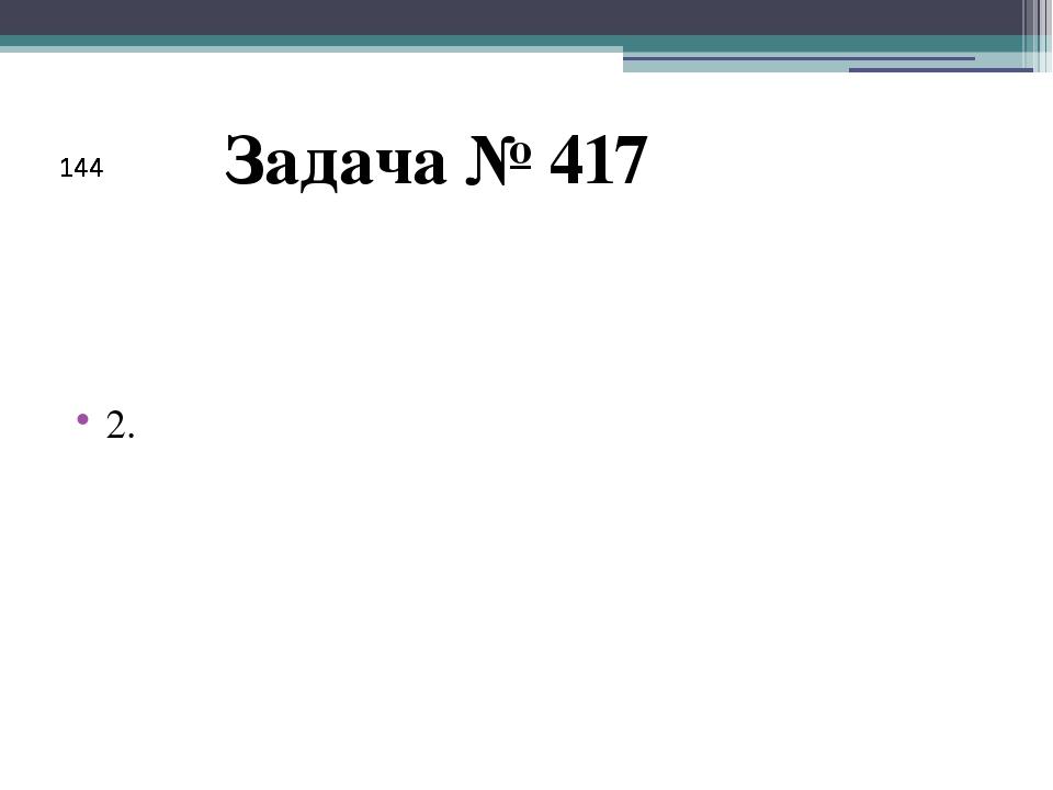 2. Задача № 417