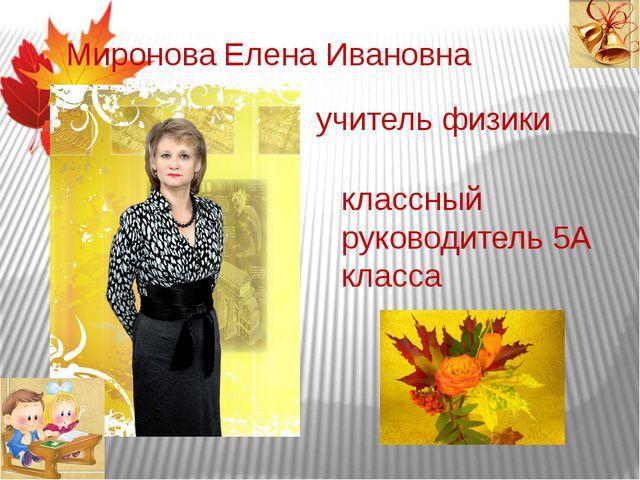 Миронова Елена Ивановна классный руководитель 5А класса учитель физики