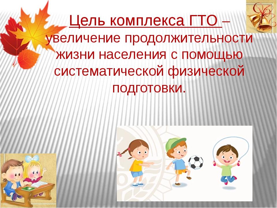 Цель комплекса ГТО – увеличение продолжительности жизни населения с помощью с...