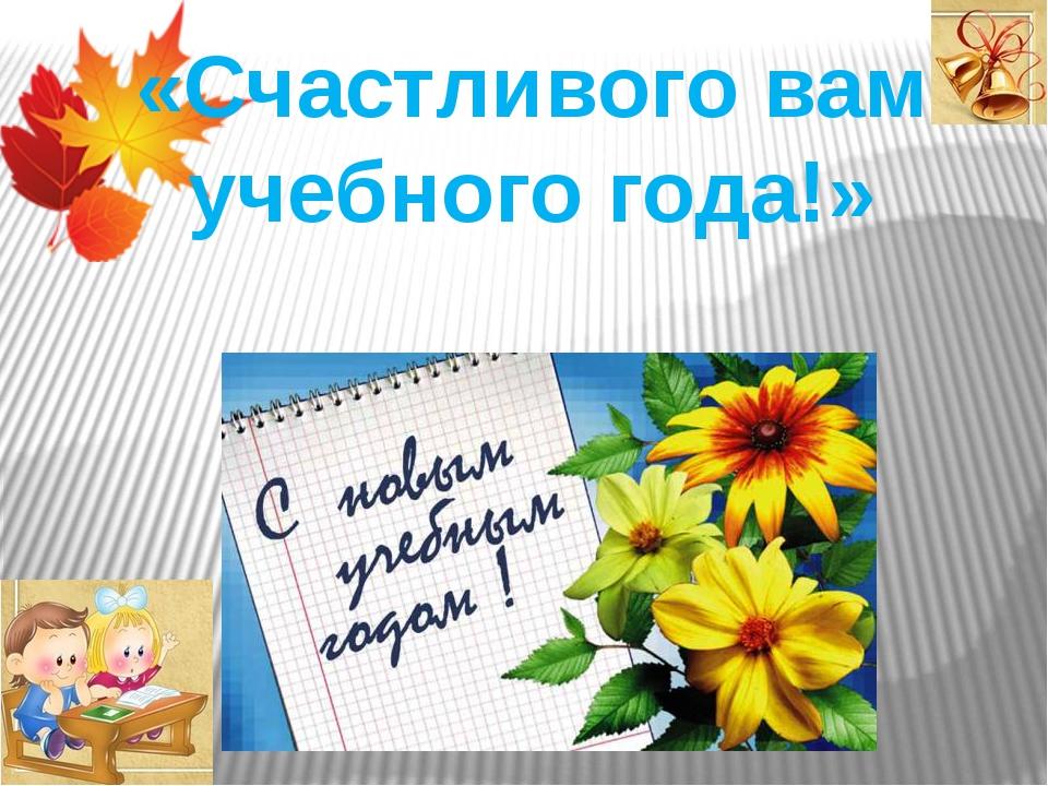 «Счастливого вам учебного года!»