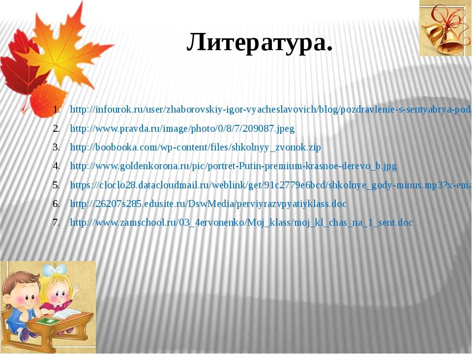 Литература. http://infourok.ru/user/zhaborovskiy-igor-vyacheslavovich/blog/po...