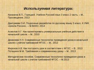 Используемая литература: Канакина В.П., Горецкий. Учебник Русский язык 3 клас