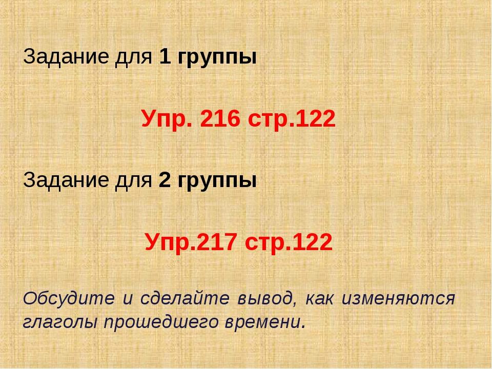 Задание для 1 группы  Упр. 216 стр.122  Задание для 2 группы Упр.217 стр.12...