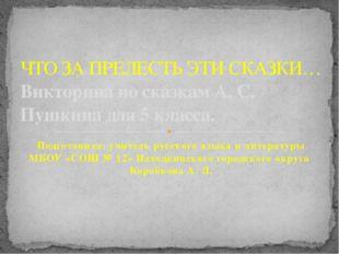 Подготовила: учитель русского языка и литературы МБОУ «СОШ № 12» Находкинског