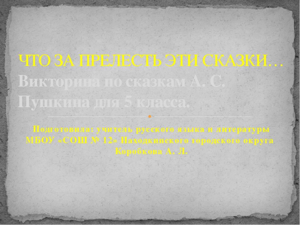Подготовила: учитель русского языка и литературы МБОУ «СОШ № 12» Находкинског...