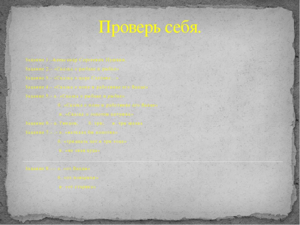 Проверь себя. Задание 1.-Александр Сергеевич Пушкин. Задание 2.- «Сказка о ры...