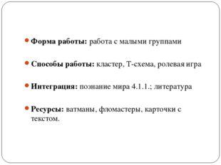Форма работы: работа с малыми группами Способы работы: кластер, Т-схема, роле