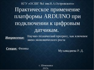 Мухамадиева Р. Д. г. Шемонаиха 2015г. Научно-технический прогресс, как ключев