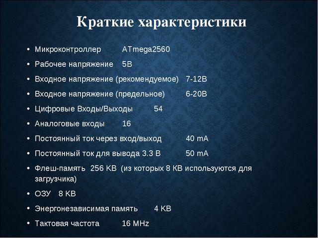 Краткие характеристики МикроконтроллерATmega2560 Рабочее напряжение5В Вхо...