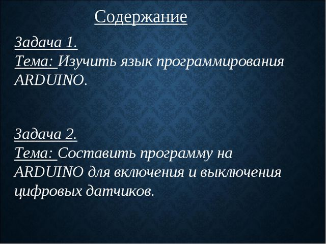 Содержание Задача 1. Тема: Изучить язык программирования ARDUINO. Задача 2. Т...