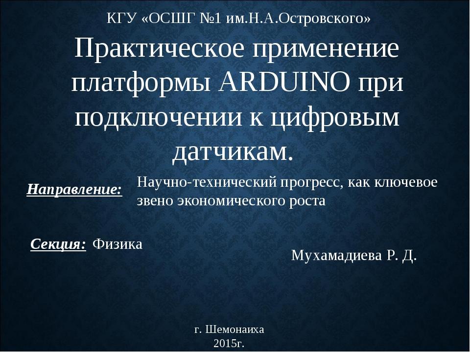 Мухамадиева Р. Д. г. Шемонаиха 2015г. Научно-технический прогресс, как ключев...