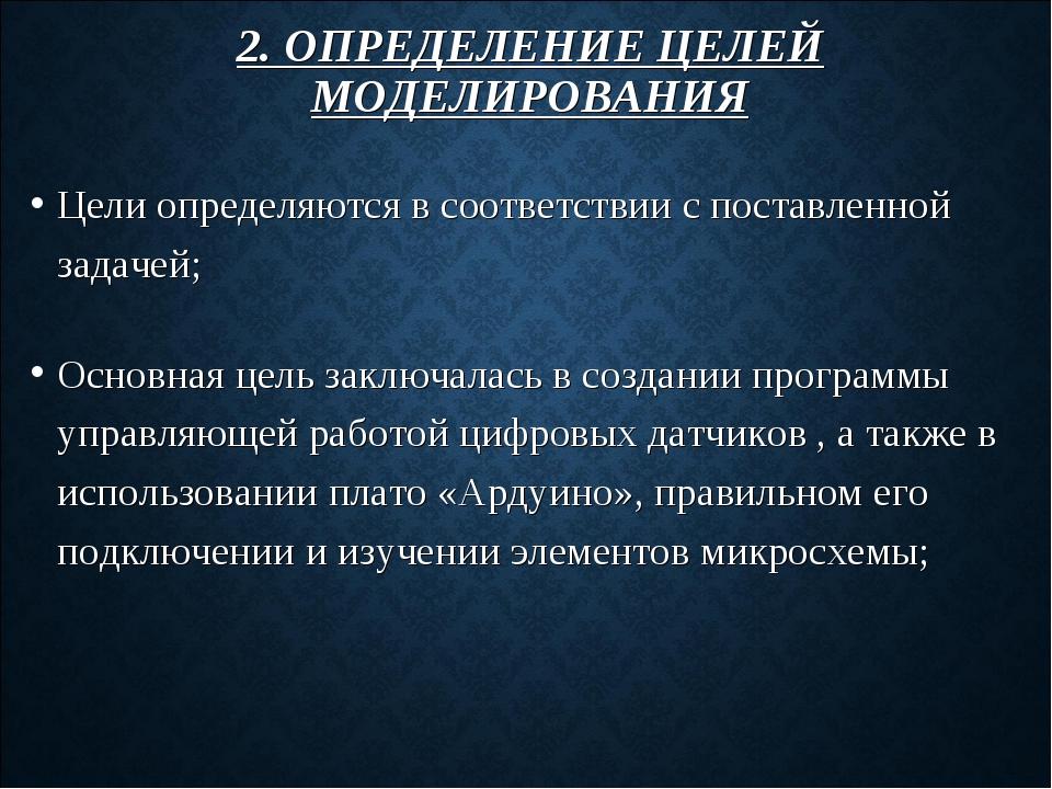 2. ОПРЕДЕЛЕНИЕ ЦЕЛЕЙ МОДЕЛИРОВАНИЯ Цели определяются в соответствии с поставл...