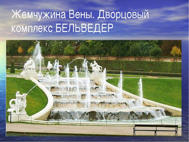 Жемчужина Вены. Дворцовый комплекс БЕЛЬВЕДЕР