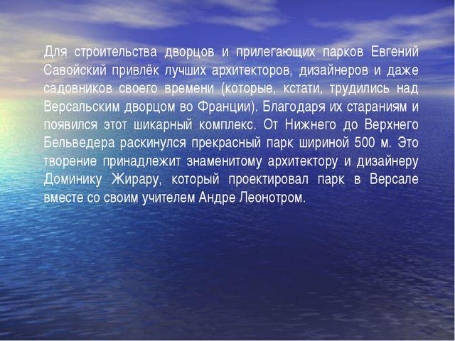 Для строительства дворцов и прилегающих парков Евгений Савойский привлёк лучш...