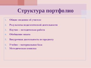Структура портфолио Общие сведения об учителе Результаты педагогической деяте
