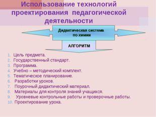 Использование технологий проектирования педагогической деятельности Дидактиче