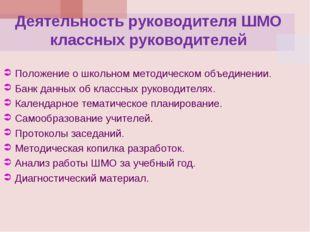 Деятельность руководителя ШМО классных руководителей Положение о школьном мет