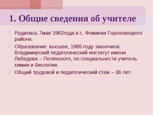 Родилась 7мая 1962года в с. Фоминки Гороховецкого района. Образование: высшее