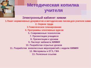 Методическая копилка учителя Электронный кабинет химии 1.Пакет нормативных до