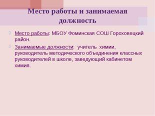 Место работы: МБОУ Фоминская СОШ Гороховецкий район. Занимаемые должности: уч