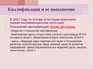 В 2012 Году по итогам аттестации присвоена первая квалификационная категория.