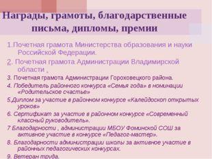 1.Почетная грамота Министерства образования и науки Российской Федерации. 2.