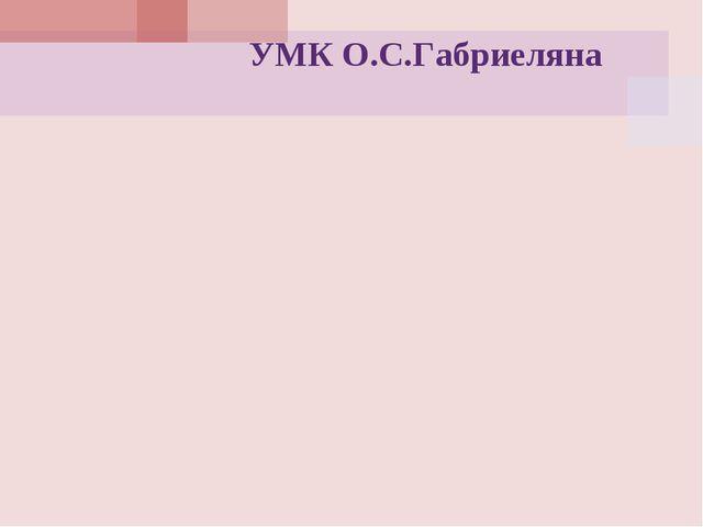 УМК О.С.Габриеляна МОУ СОШ №5 город Кострома