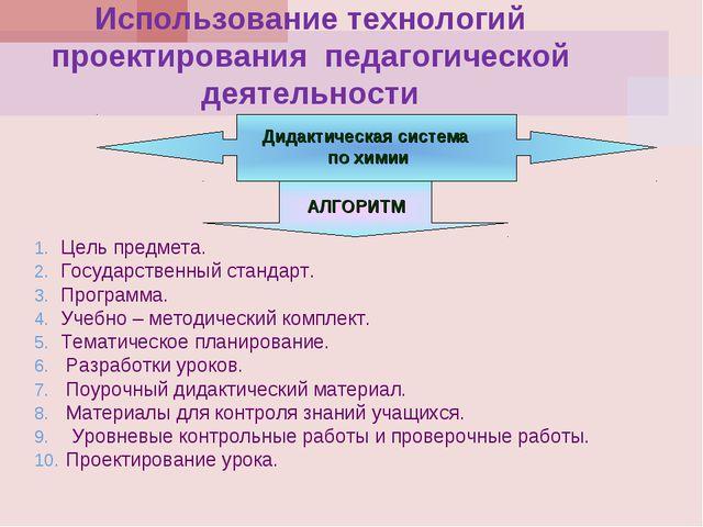 Использование технологий проектирования педагогической деятельности Дидактиче...