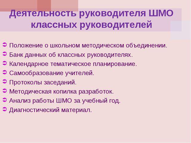 Деятельность руководителя ШМО классных руководителей Положение о школьном мет...
