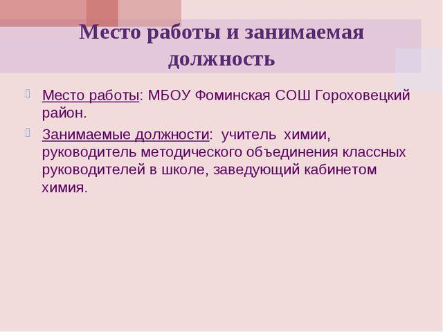 Место работы: МБОУ Фоминская СОШ Гороховецкий район. Занимаемые должности: уч...