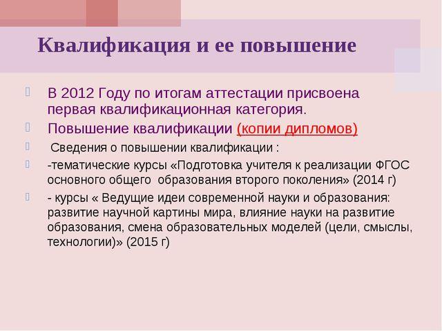 В 2012 Году по итогам аттестации присвоена первая квалификационная категория....