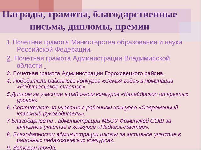 1.Почетная грамота Министерства образования и науки Российской Федерации. 2....