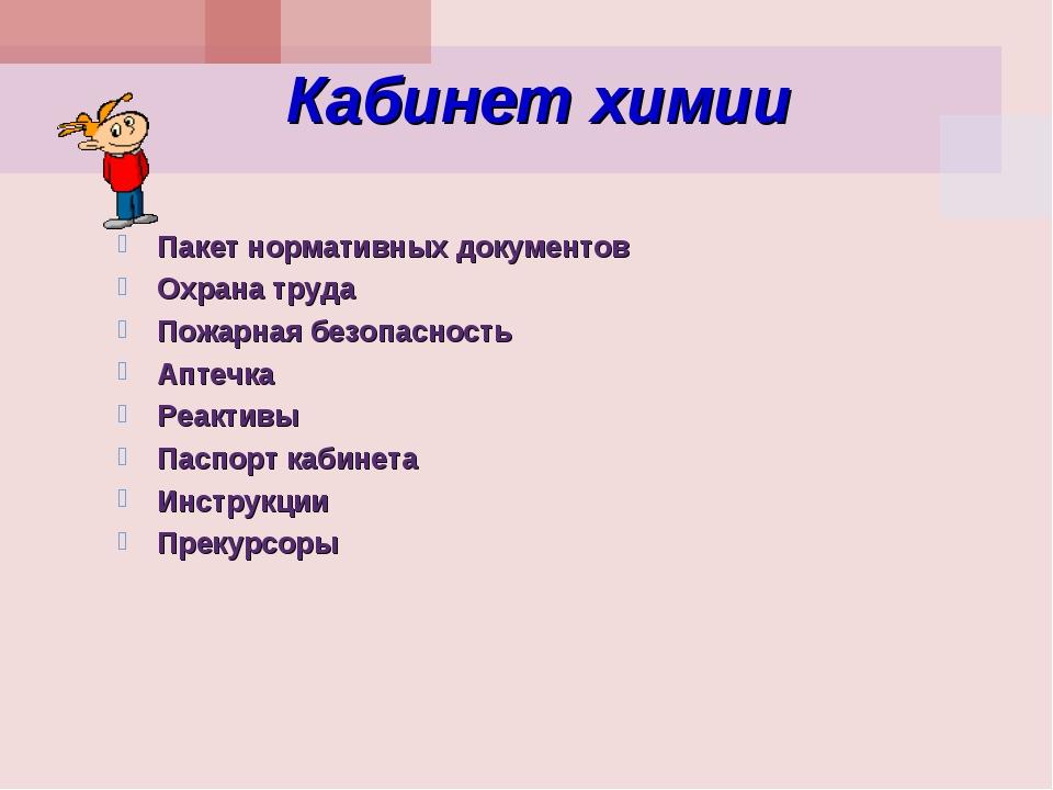 Кабинет химии Пакет нормативных документов Охрана труда Пожарная безопасность...