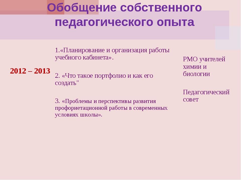 Обобщение собственного педагогического опыта 2012 – 2013 1.«Планирование и о...