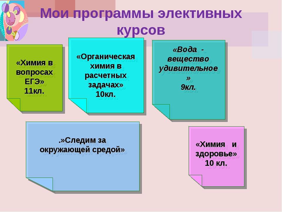 Мои программы элективных курсов «Химия в вопросах ЕГЭ» 11кл. «Органическая хи...