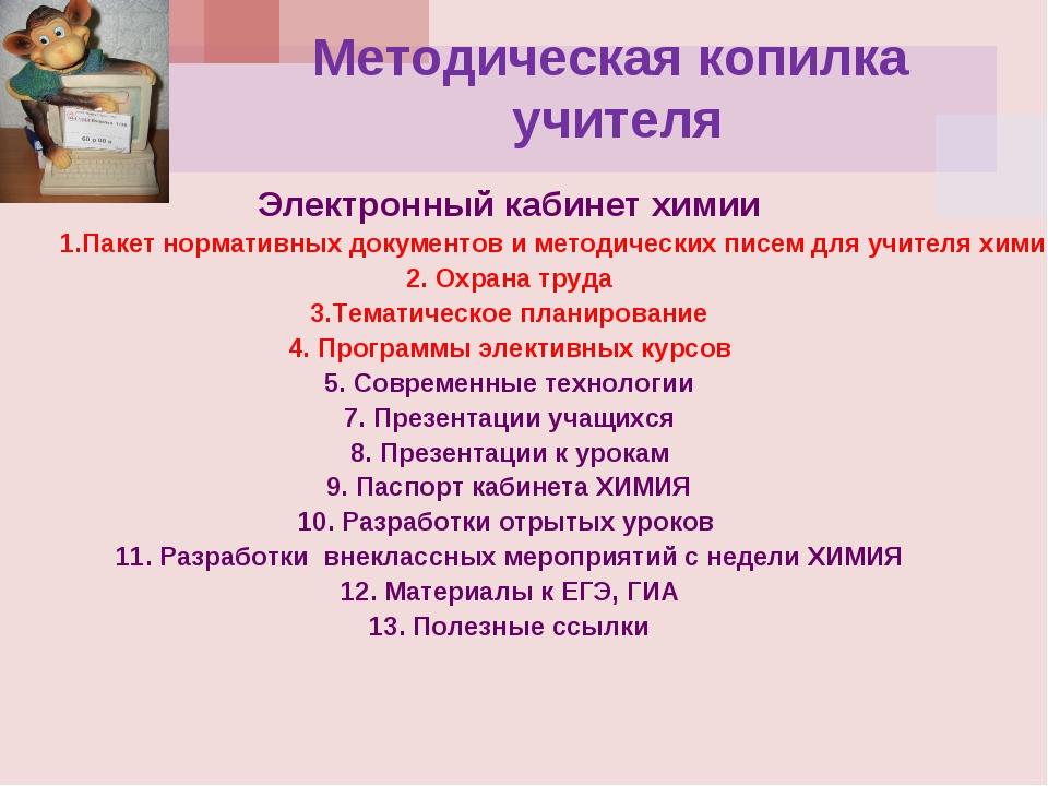Методическая копилка учителя Электронный кабинет химии 1.Пакет нормативных до...