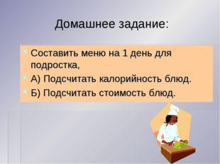 Домашнее задание: Составить меню на 1 день для подростка, А) Подсчитать калор