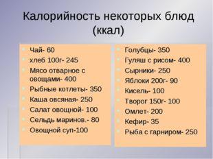 Калорийность некоторых блюд (ккал) Чай- 60 хлеб 100г- 245 Мясо отварное с ово