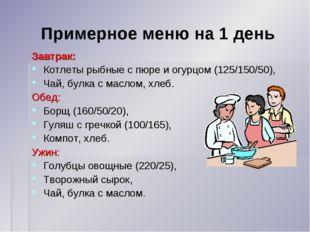Примерное меню на 1 день Завтрак: Котлеты рыбные с пюре и огурцом (125/150/50