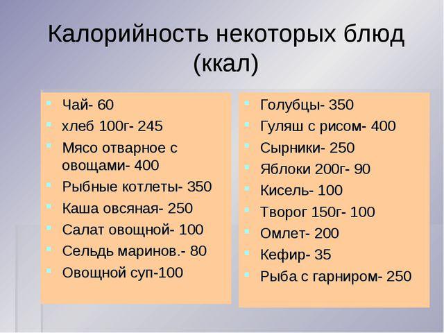Калорийность некоторых блюд (ккал) Чай- 60 хлеб 100г- 245 Мясо отварное с ово...