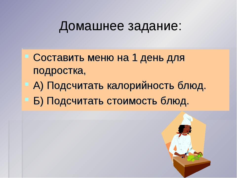 Домашнее задание: Составить меню на 1 день для подростка, А) Подсчитать калор...