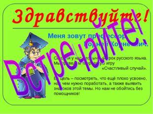 Здравствуйте! Сегодня у нас необычный урок русского языка. Мы проведем творче
