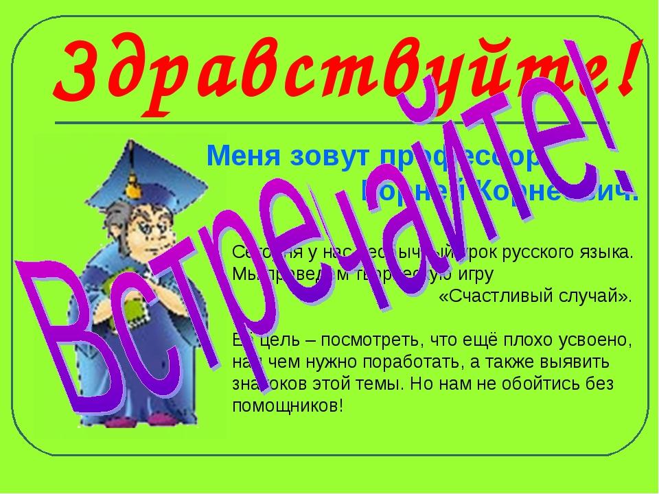Здравствуйте! Сегодня у нас необычный урок русского языка. Мы проведем творче...