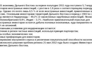 В экономику Дальнего Востока за первое полугодие 2011 года поступило 5,7 млр
