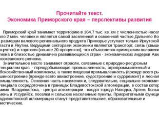 Прочитайте текст. Экономика Приморского края – перспективы развития Приморски