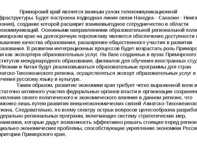 Приморский край является важным узлом телекоммуникационной инфраструктуры. Б...