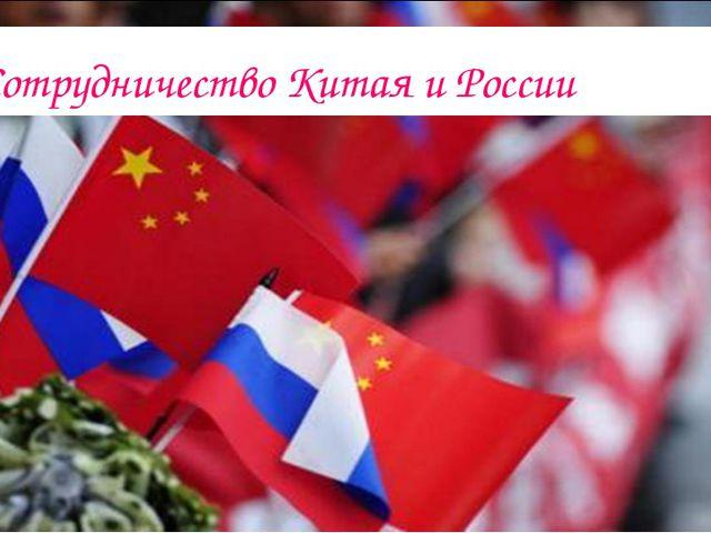 Сотрудничество Китая и России
