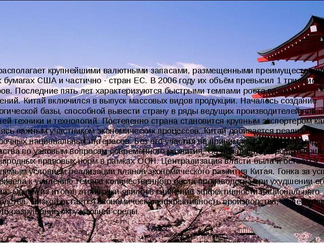 Китай располагает крупнейшими валютными запасами, размещенными преимущественн...