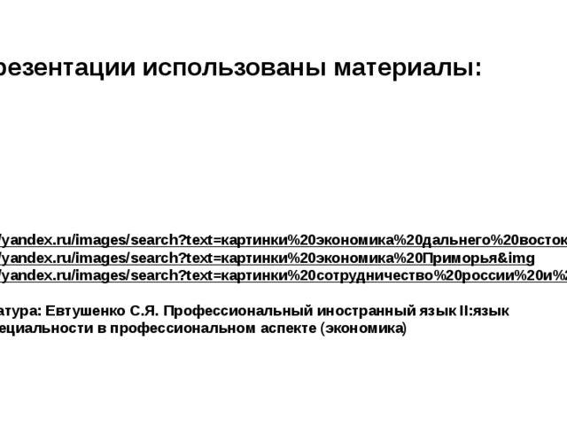 В презентации использованы материалы: https://yandex.ru/images/search?text=ка...